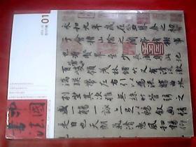 中国书法2012.01总225期+赠刊《定武遗韵》(未开封)