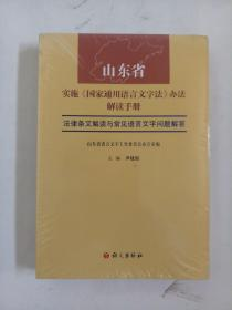 山东省实施《国家通用语言文字法》办法 解读手册  全三册