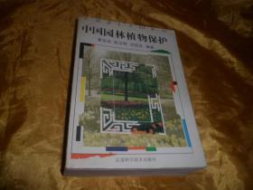 中国园林植物保护