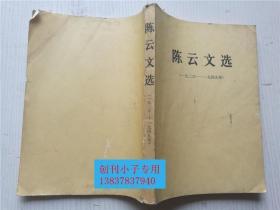 陈云文选(一九二六--一九四九年)(大32开,一版一印)