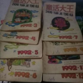 童话大王:郑渊洁童话1992年(3-7.9.11.12)【八册合售】