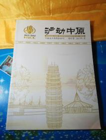 沪动中原 2015年1月 创刊号
