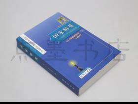 私藏好品《国家精英:名牌大学与群体精神》 (法) 布尔迪厄 著 杨亚平 译  2004年一版一印