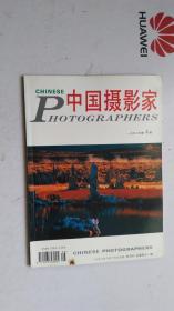 中国摄影家   1998 年 第 4 期  总第 41 期