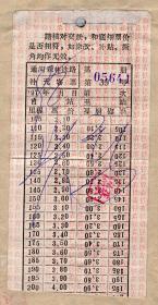 新中国火车票-----世界之最森林铁路--1979年通河森林铁路