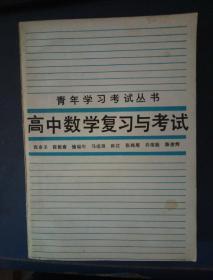 青年学习考试丛书 高中数学复习与考试