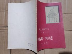 从杨辉三角谈起  数学通报丛书1