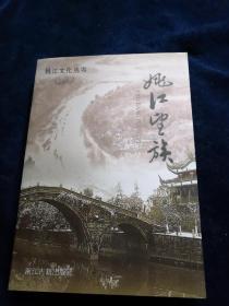 姚江望族(品好)