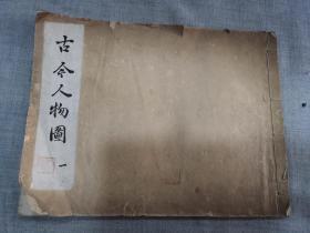 吴友如画宝(古今人物图 第一集 下册)
