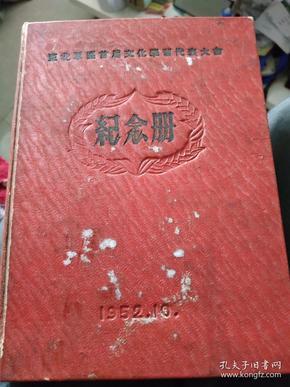 东北军首届文化学习积极分子代表大会纪念册,有两个大名人亲手签名,祈建华和曹x民