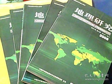 地理研究 2008年 第27卷 第2.3.4.5.6期  五本合售
