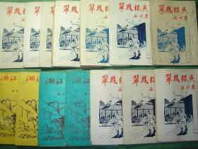 湘江大侠1-4册+翠凤银燕1-10册