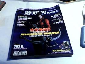 游戏机实用技术2012年第16集(总第304期)【有光盘】
