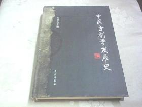 中医方剂学发展史