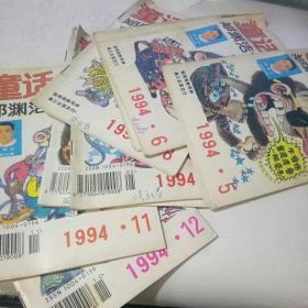童话大王:郑渊洁童话1994年(5-12)【八册合售】