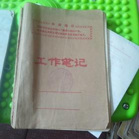 两本日记本 李五继。电影队1973