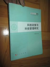 科技政策与科技管理研究 (青年学术丛书.政治)  小16开