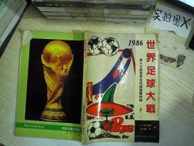 1986世界足球大战(上)--第十三届世界足球锦标赛特辑  ,