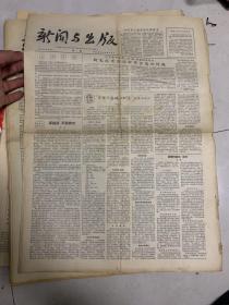 1956年-中国人民大学新闻系主编【新闻与出版】试刊号,创刊号第1期-终刊号第30期(缺少11,13,14,25)其他都在!
