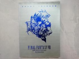 最终幻想VII十周年终极典藏 (没有光盘)
