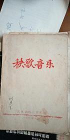秧歌音乐 吉林省群众艺术馆 油印本 1978年