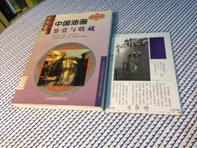 中国油画鉴赏与收藏