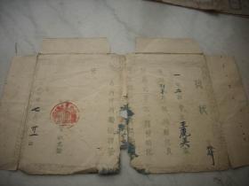 1953年-辽西省锦州师范实验小学校【优等生】奖状!!39/24厘米