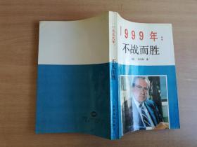 1999年:不战而胜【实物拍图 品相自鉴】