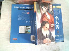最畅销中外名著名家导读本:名人传(全彩青少版)