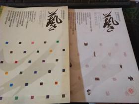 中国艺术教育2005年2.4期