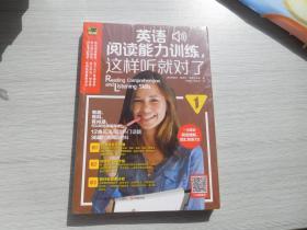 英语阅读能力训练,这样听就对了 1全新正版原版书1本未拆封