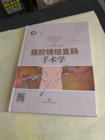 腹腔镜结直肠手术学【未拆封】精装