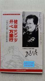 健康100岁开心万里行—让我们远离心脑血管疾病 王连清 编著 中国科学文献出版社
