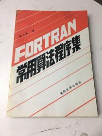 FORTRAN常用算法程序集