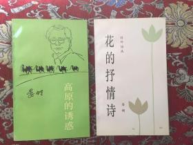 高原的诱惑  花的抒情诗【二册合售,同一作者,同一上款】