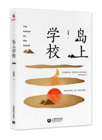 【正版】岛上学校 李海林 上海教育出版社