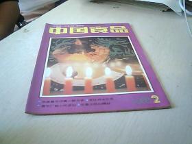 中国食品    1988第2期