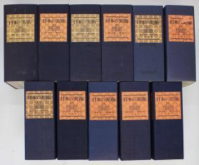 日本的美术 至文堂  从创刊号到279号  共计279册  1966年 约150斤重!特价  日本直发包邮