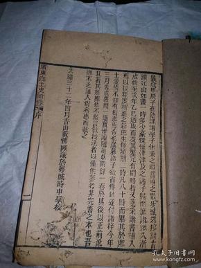 光绪刻本《广东乡土史附录》