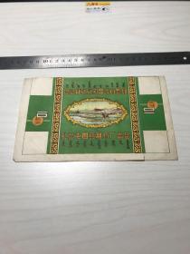 六七十年代内蒙古呼伦贝尔盟扎兰屯国药制药厂 中医蒙药老商标