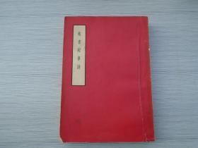 藏书纪事诗(古典文学出版社1958年5月1版1印32开 竖版)仅印1900册