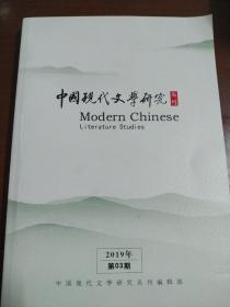 中国现代文学研究从刊(2019年第3期)