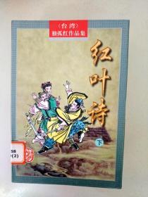 DX107967 独孤红作品集29 红叶诗   下(一版一印)