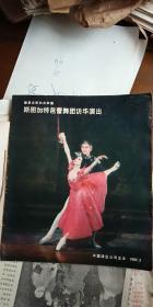 节目单:斯图加特芭蕾舞团访华演出