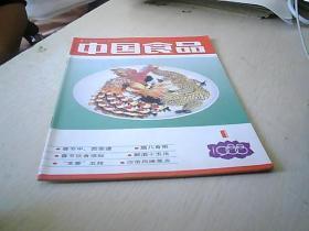 中国食品    1988第1期