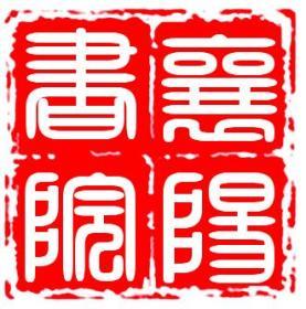 鎷夋枑灏斿墠娲捐瘲姝岀殑鍞編涓讳箟璇楀鐗瑰緛鐮旂┒銆� 2013骞�9鏈堜竴鐗堜竴鍗般��32寮�骞宠銆�9鎴愬搧鐩�