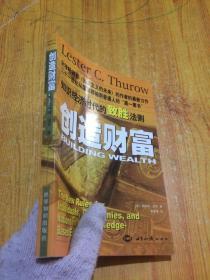 创造财富:知识经济时代的致胜法则