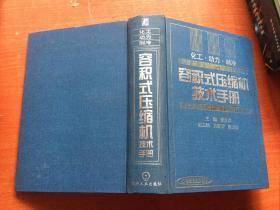 化工、动力、制冷—容积式压缩机技术手册(硬精装)