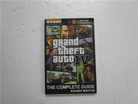 GRAND THEFT AUTO IV THE COMPLETE GUIDE (大盗汽车第四版完整指南) 完全攻略本