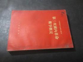 第三次国内革命战争概况 馆藏